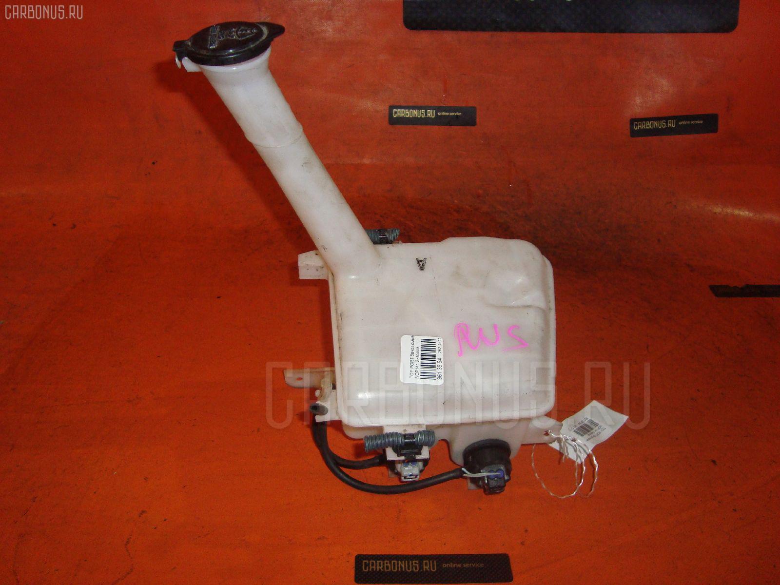 Бачок омывателя Toyota Porte NCP141 Фото 1