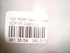 Бачок омывателя Toyota Porte NCP141 Фото 2