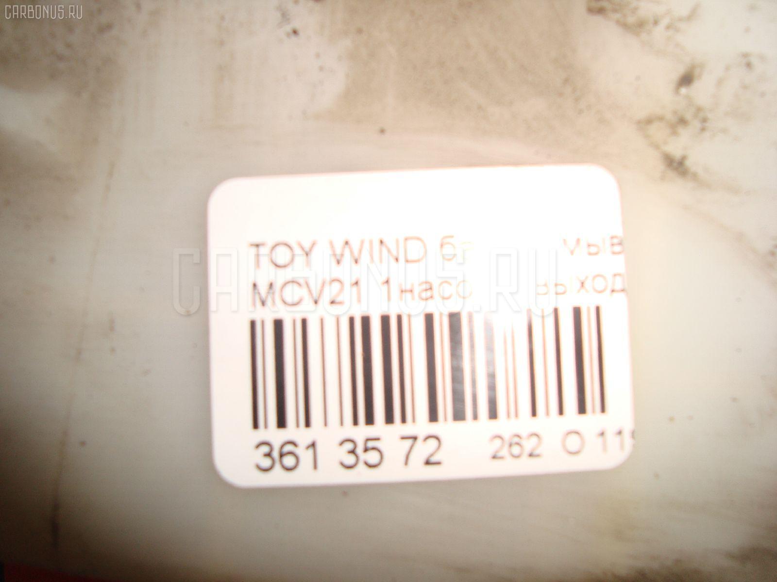Бачок омывателя TOYOTA WINDOM MCV21 Фото 2