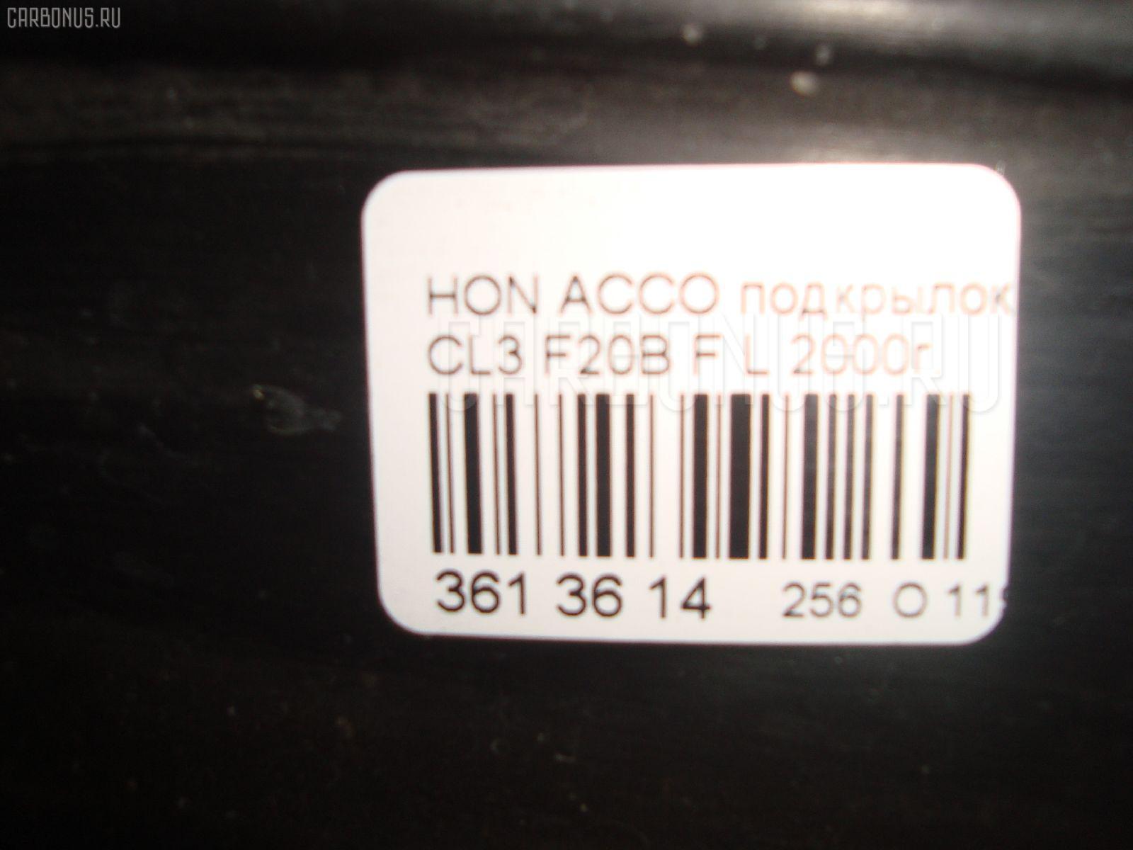 Подкрылок HONDA ACCORD CL3 F20B Фото 4