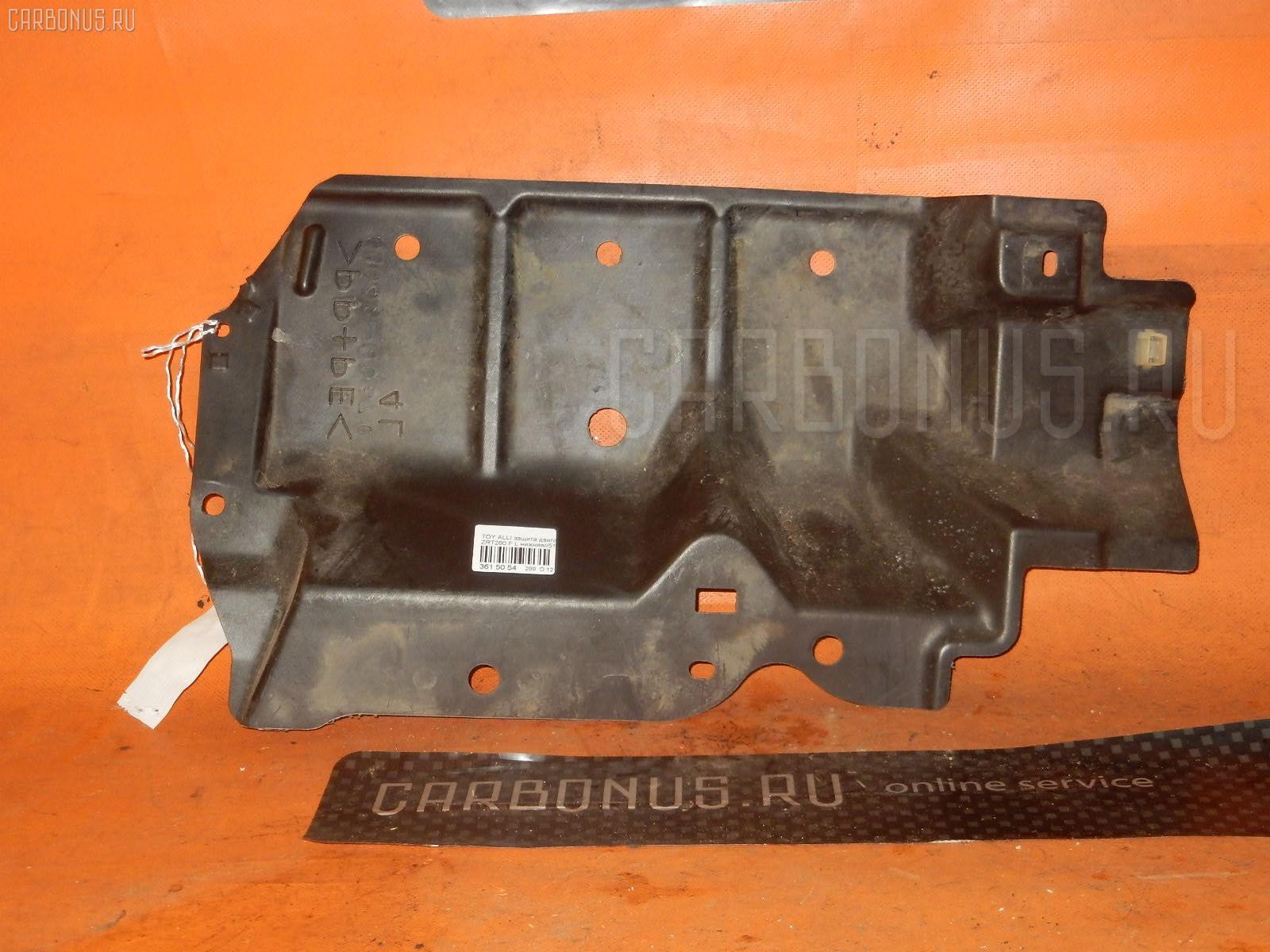 Защита двигателя TOYOTA ALLION ZRT260 Фото 1