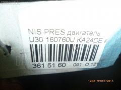 Двигатель NISSAN PRESAGE U30 KA24DE Фото 16