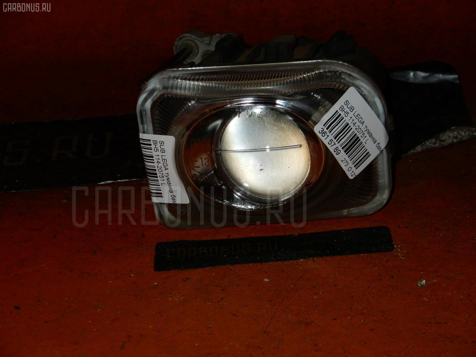 Туманка бамперная SUBARU LEGACY WAGON BH5. Фото 4
