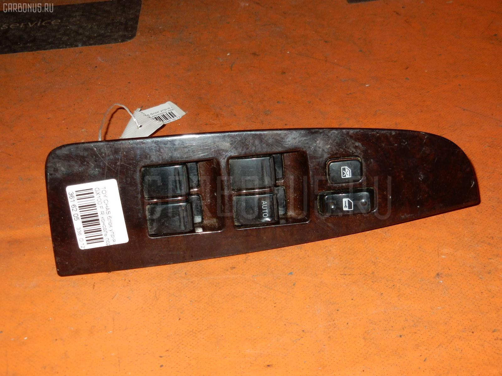 Блок упр-я стеклоподъемниками TOYOTA CHASER GX100. Фото 2