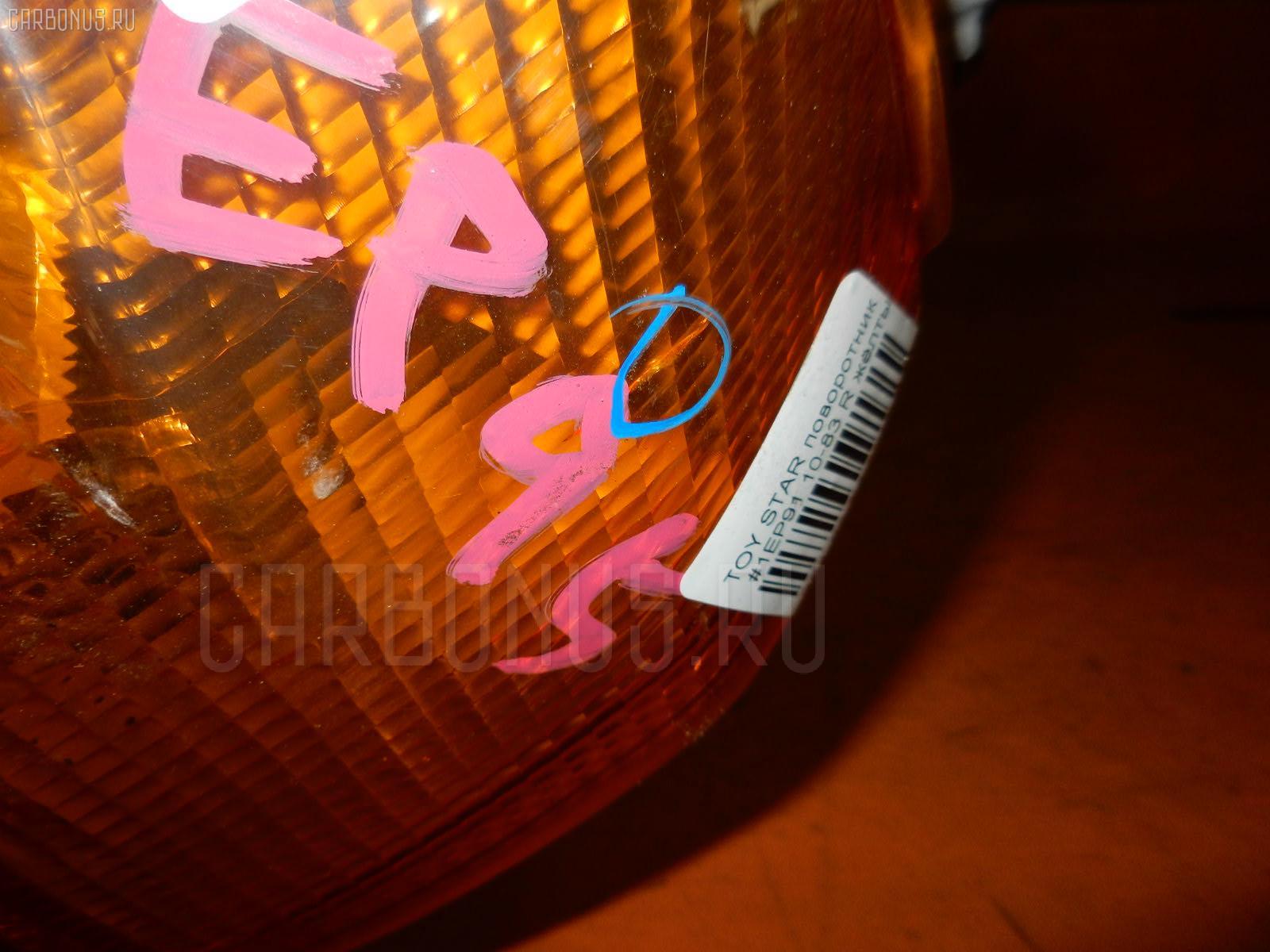 Поворотник к фаре TOYOTA STARLET EP91 Фото 2