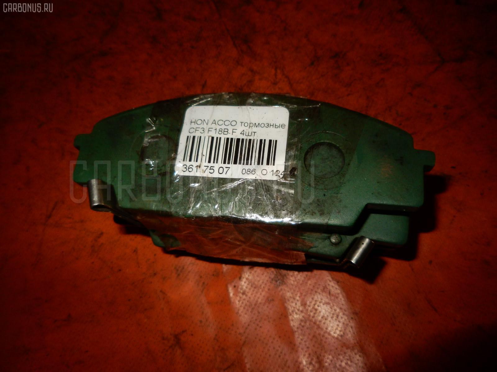 Тормозные колодки HONDA ACCORD CF3 F18B. Фото 8