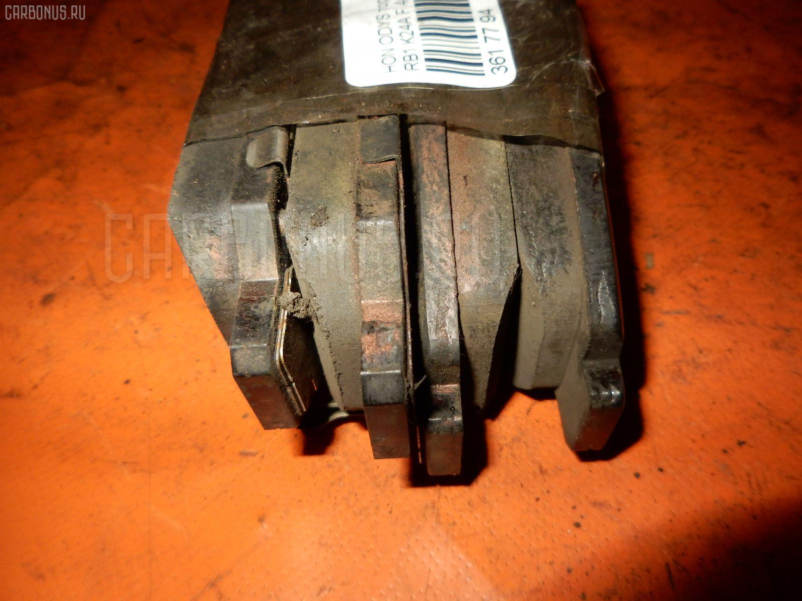 Тормозные колодки HONDA ODYSSEY RB1 K24A. Фото 1