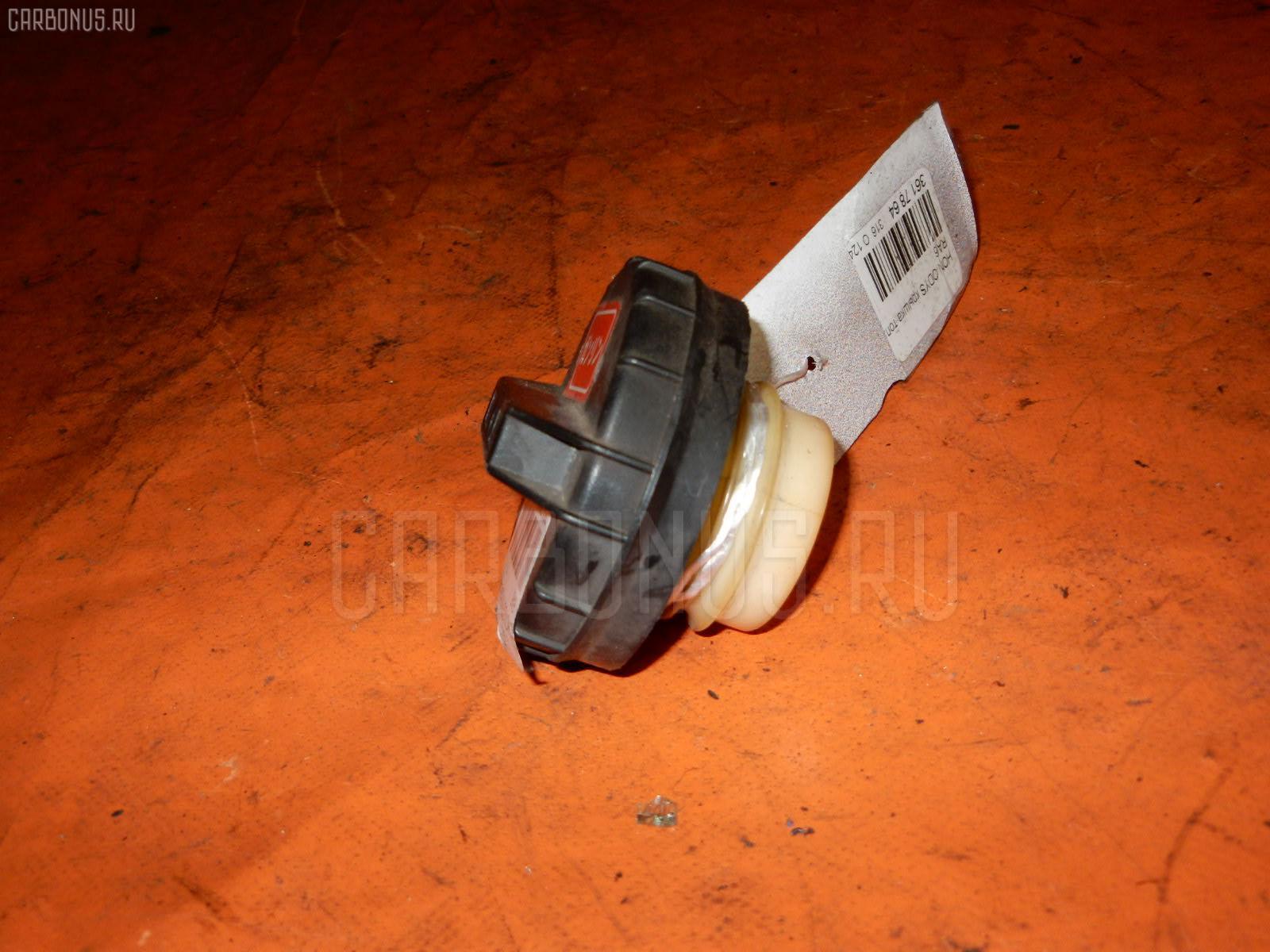 Крышка топливного бака HONDA ODYSSEY RA6. Фото 11