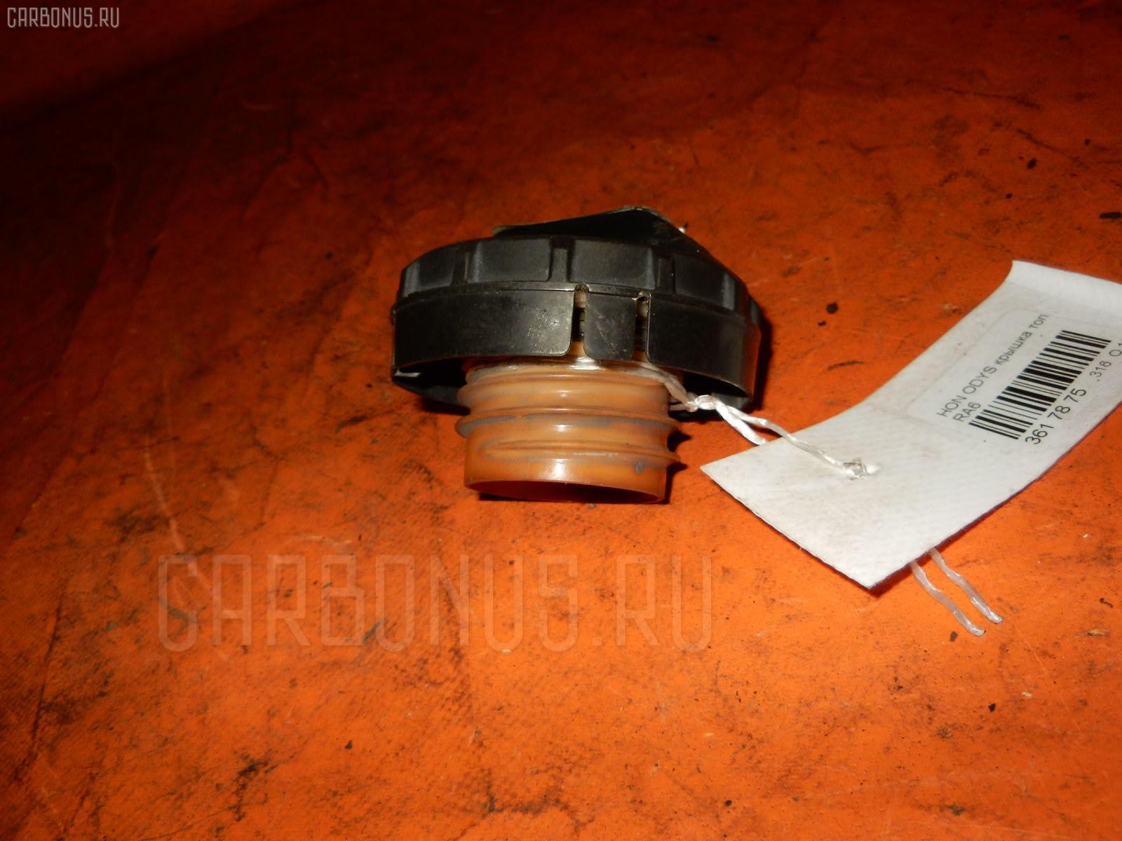 Крышка топливного бака HONDA ODYSSEY RA6 Фото 1