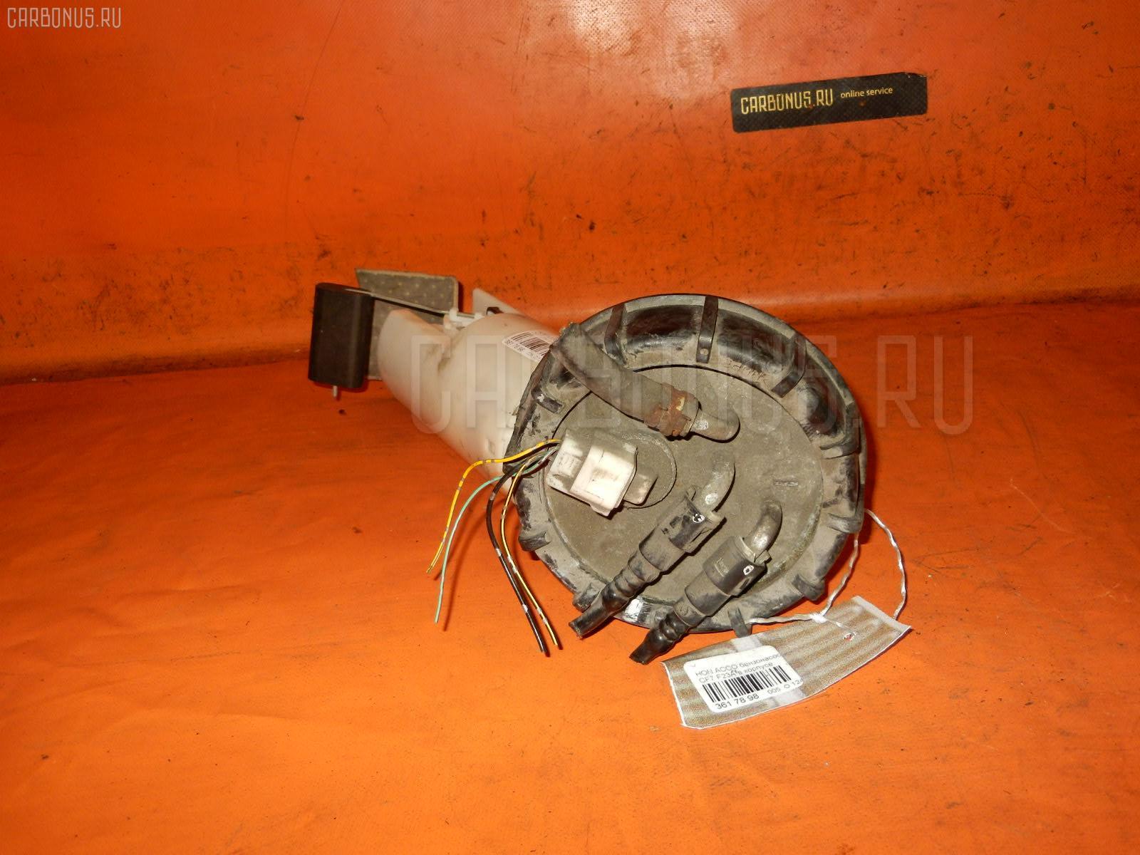 Бензонасос HONDA ACCORD WAGON CF7 F23A. Фото 3