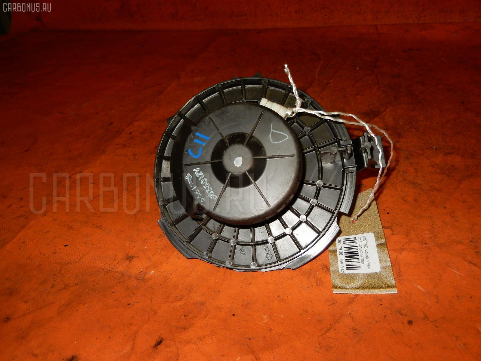 Мотор печки NISSAN TIIDA C11. Фото 8
