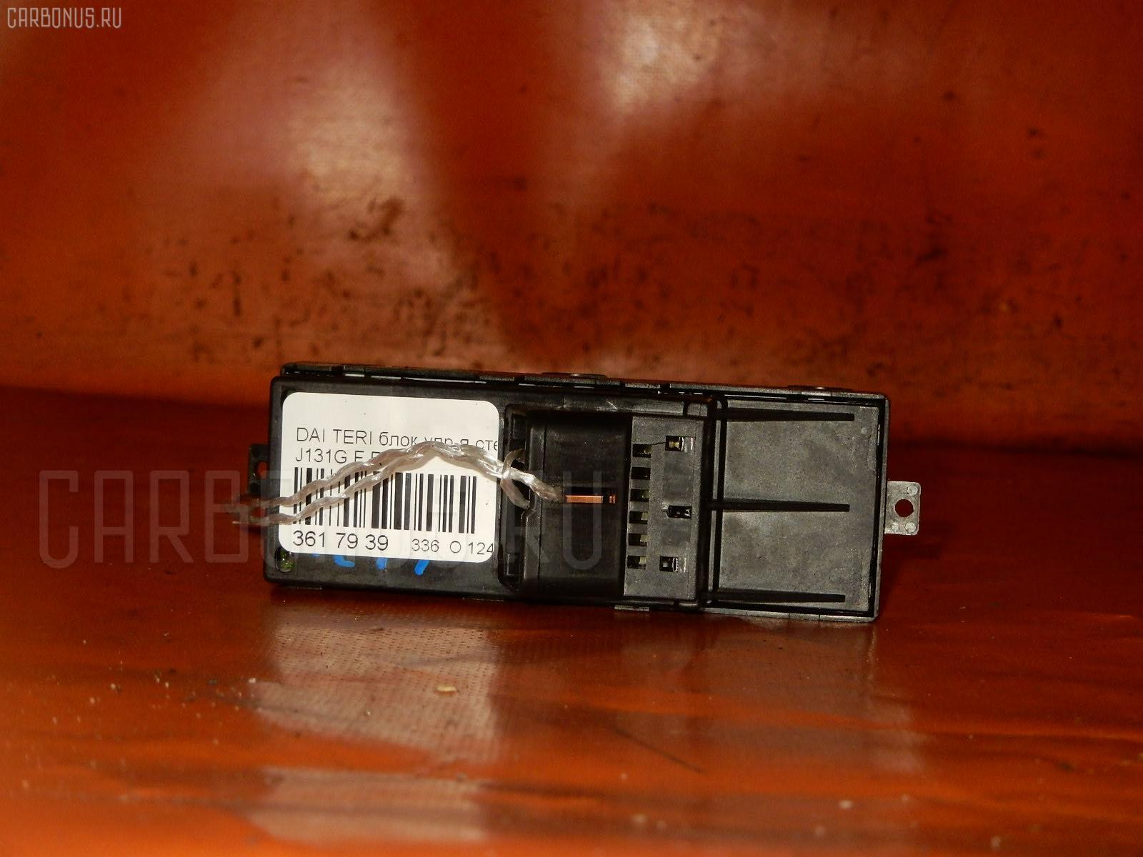Блок упр-я стеклоподъемниками DAIHATSU TERIOS KID J131G. Фото 6