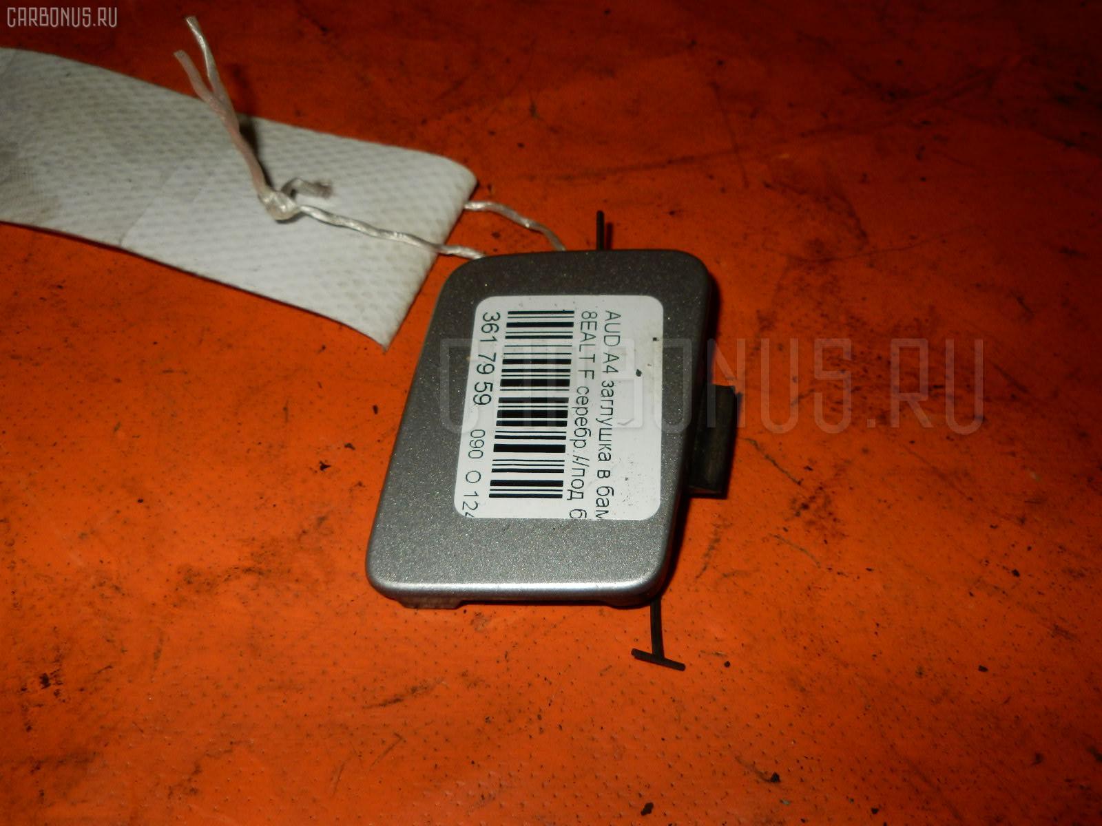 Заглушка в бампер AUDI A4 8EALT Фото 1