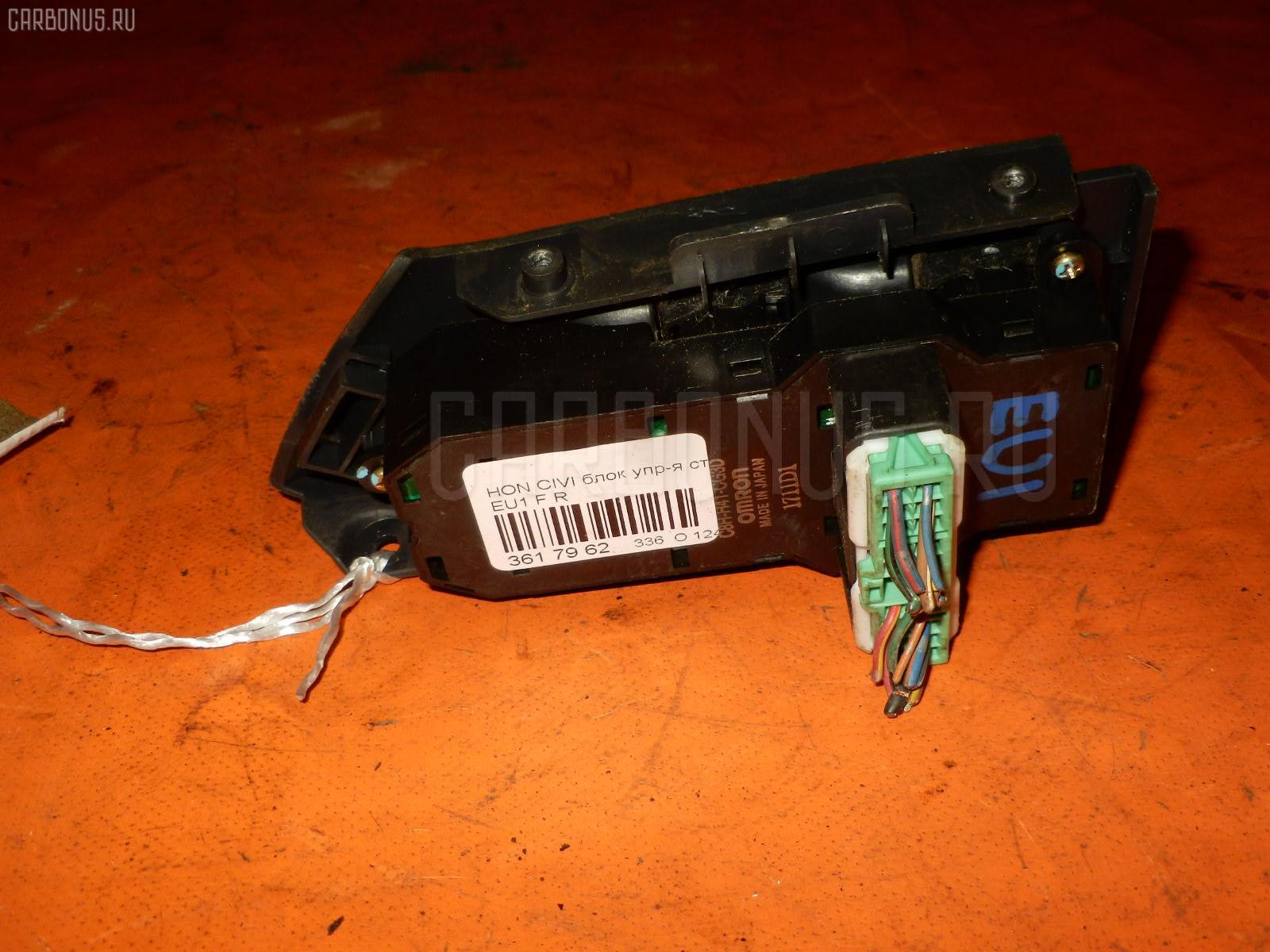 Блок упр-я стеклоподъемниками HONDA CIVIC EU1. Фото 9