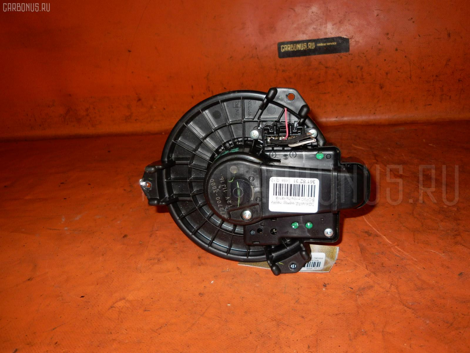 Мотор печки TOYOTA VITZ SCP90. Фото 10