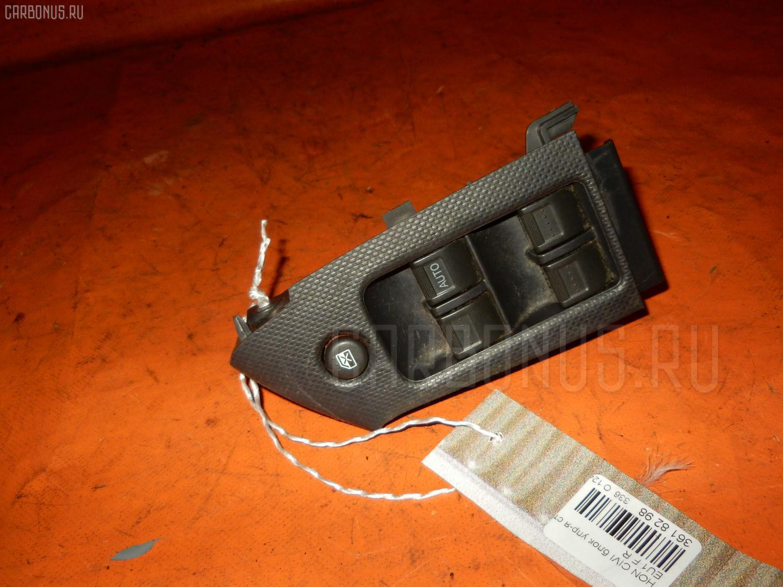 Блок упр-я стеклоподъемниками HONDA CIVIC EU1. Фото 10
