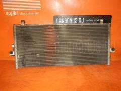 Радиатор кондиционера NISSAN BLUEBIRD QU14 QG18DE Фото 1