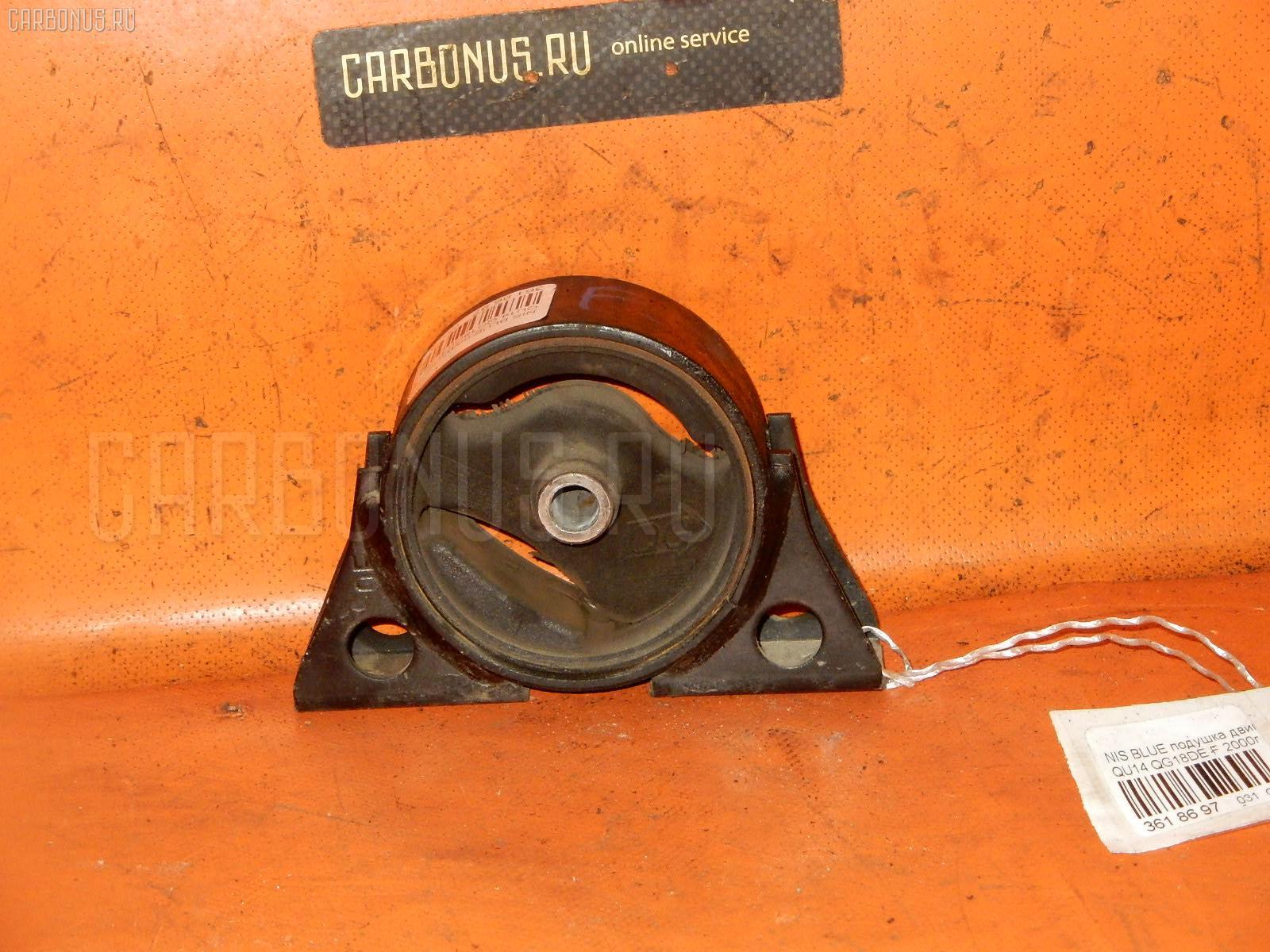 Подушка двигателя NISSAN BLUEBIRD QU14 QG18DE Фото 1