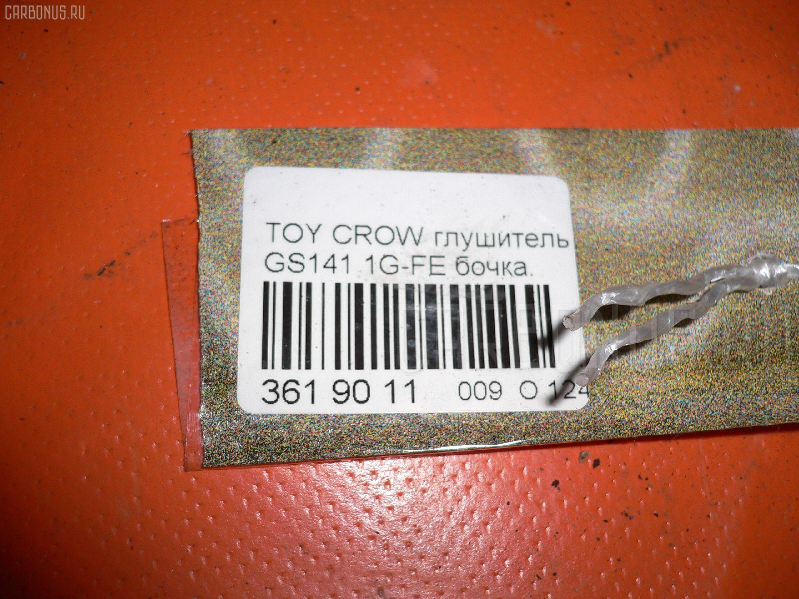 Глушитель TOYOTA CROWN GS141 1G-FE Фото 2