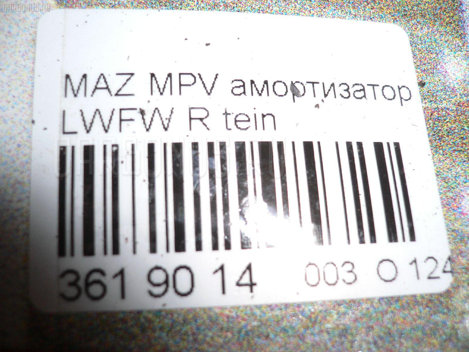Амортизатор MAZDA MPV LWFW Фото 2