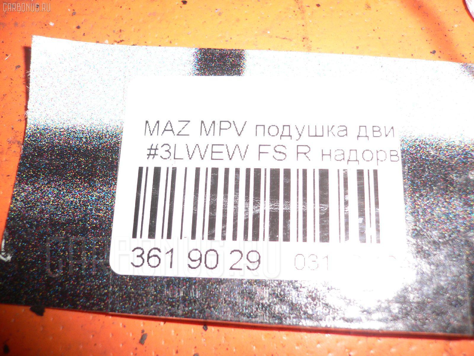 Подушка двигателя MAZDA MPV LWEW FS Фото 2