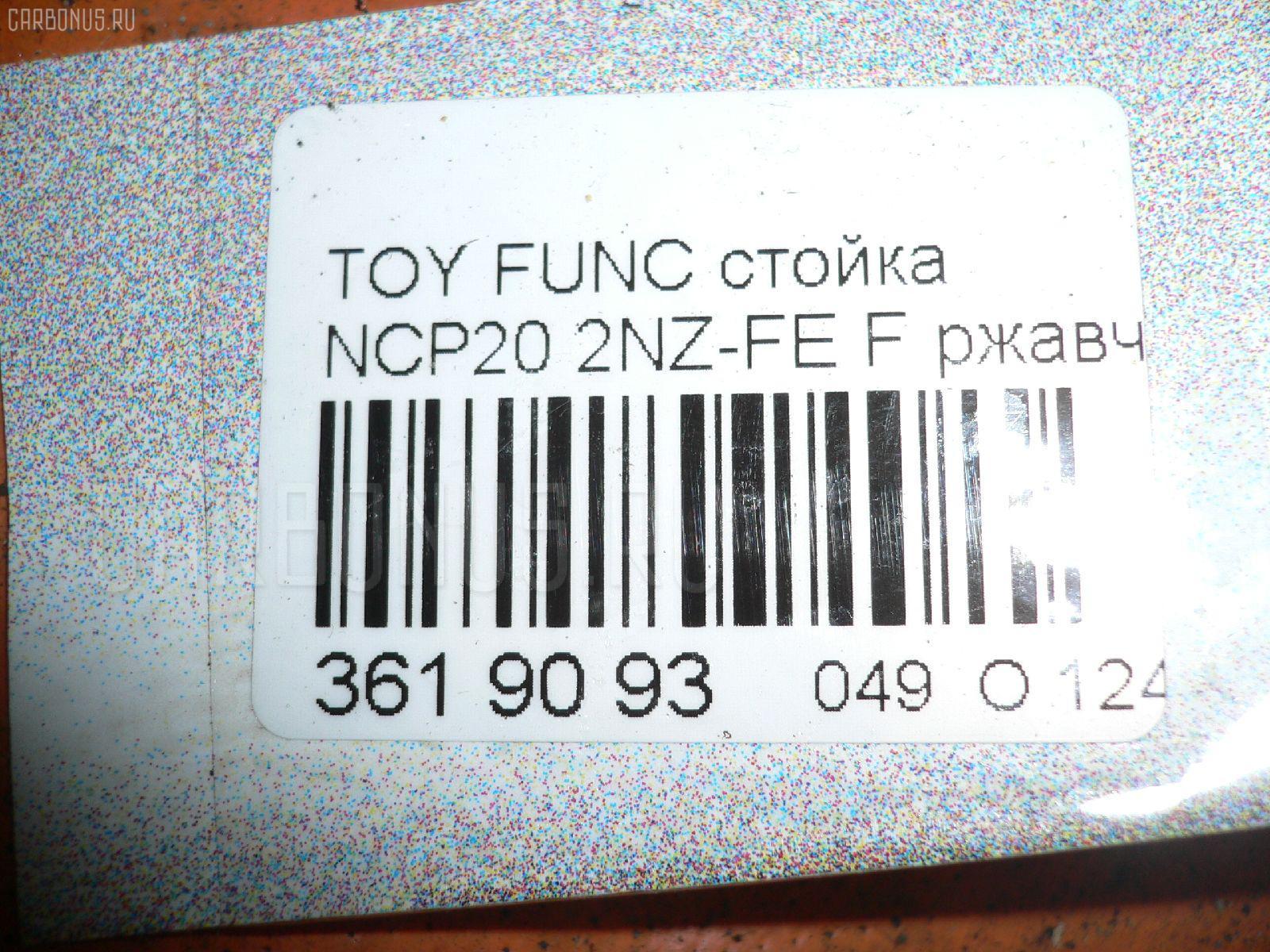 Стойка TOYOTA FUNCARGO NCP20 2NZ-FE Фото 2