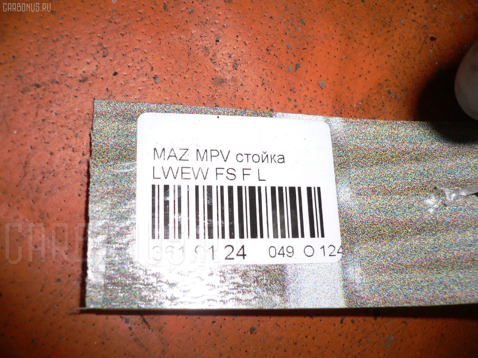 Стойка MAZDA MPV LWEW FS Фото 2