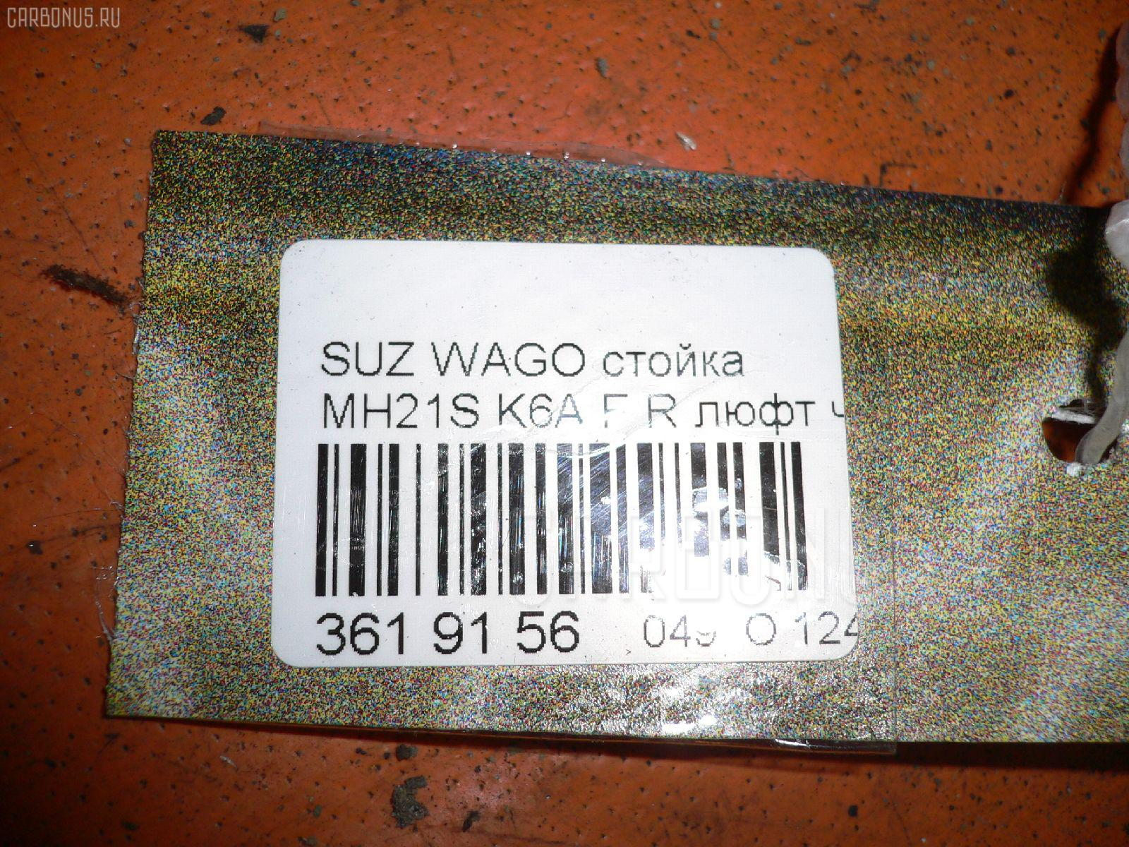 Стойка SUZUKI WAGON R MH21S K6A Фото 2