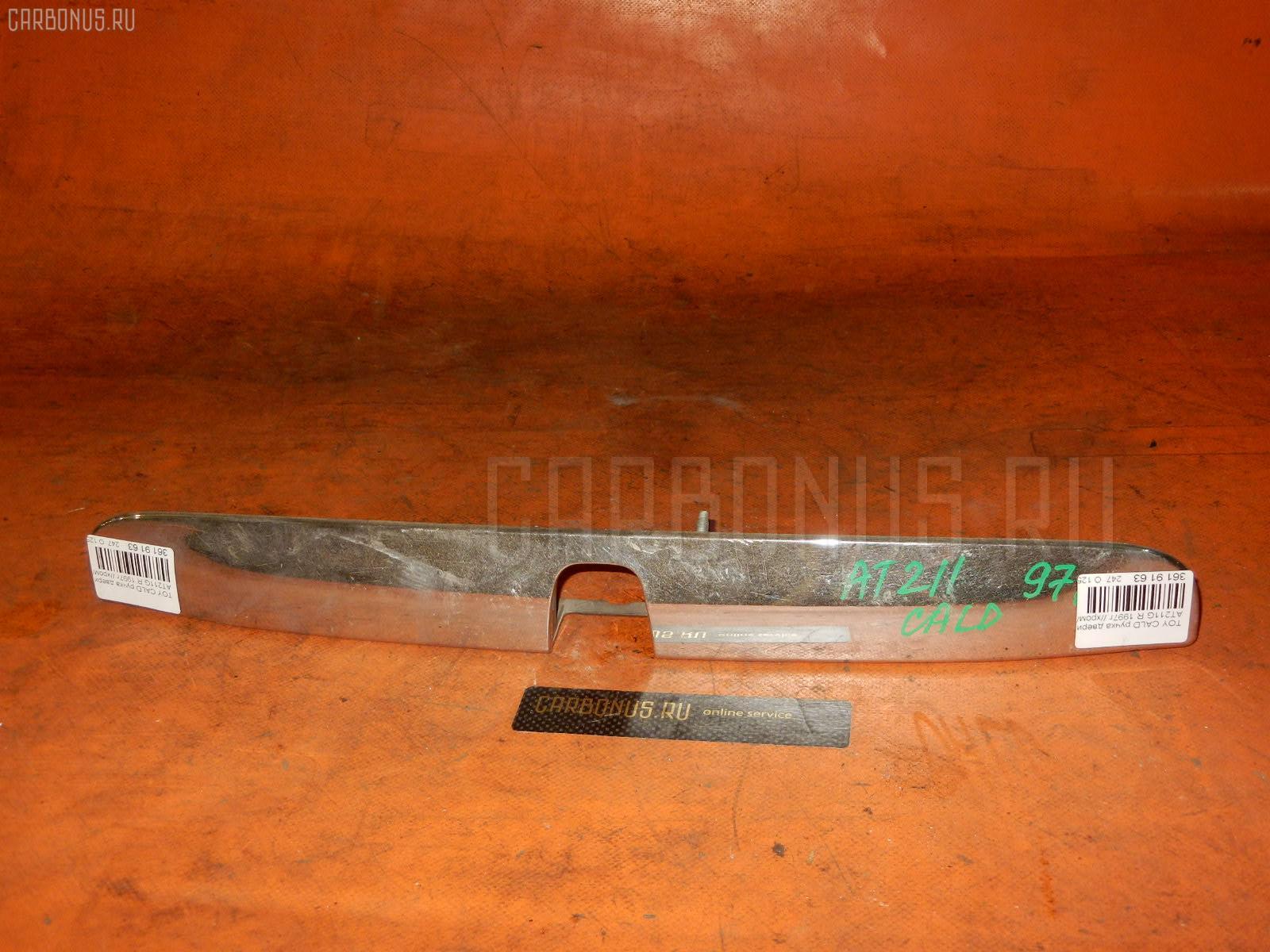 Ручка двери TOYOTA CALDINA AT211G. Фото 9