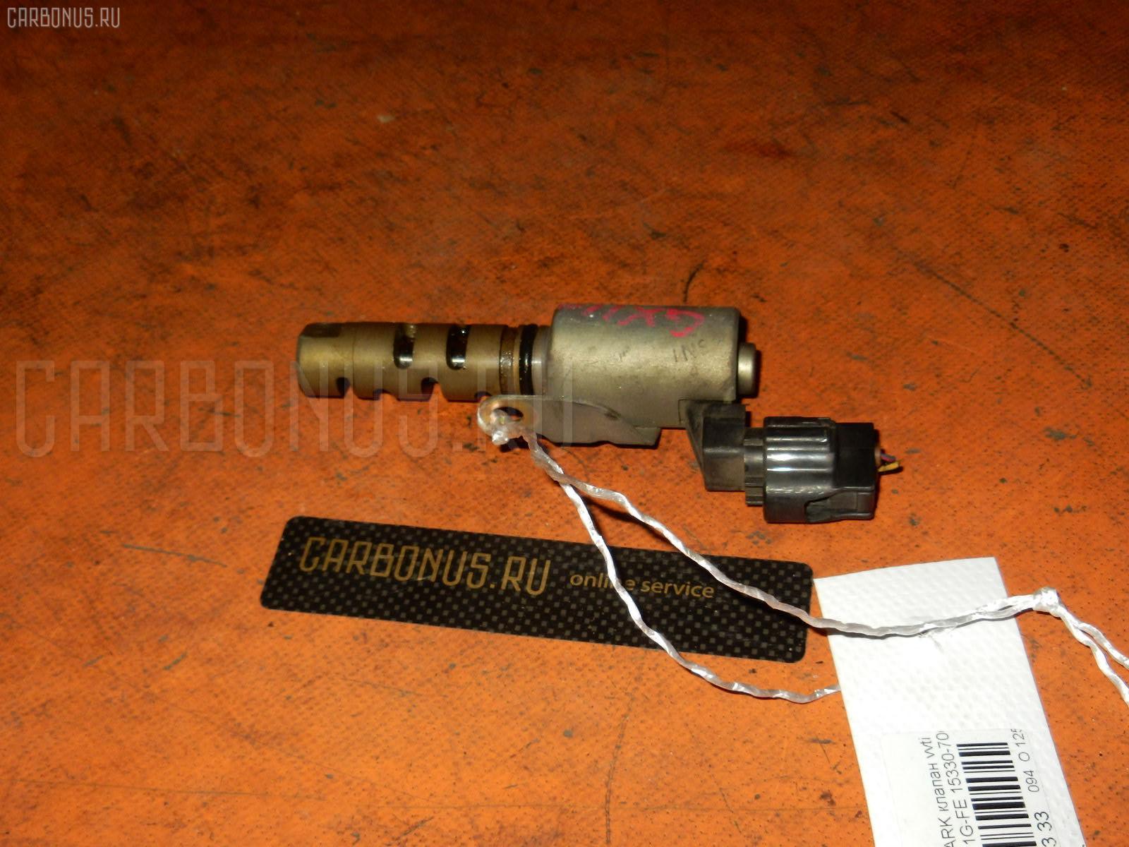 Клапан vvti TOYOTA MARK II GX100 1G-FE. Фото 10