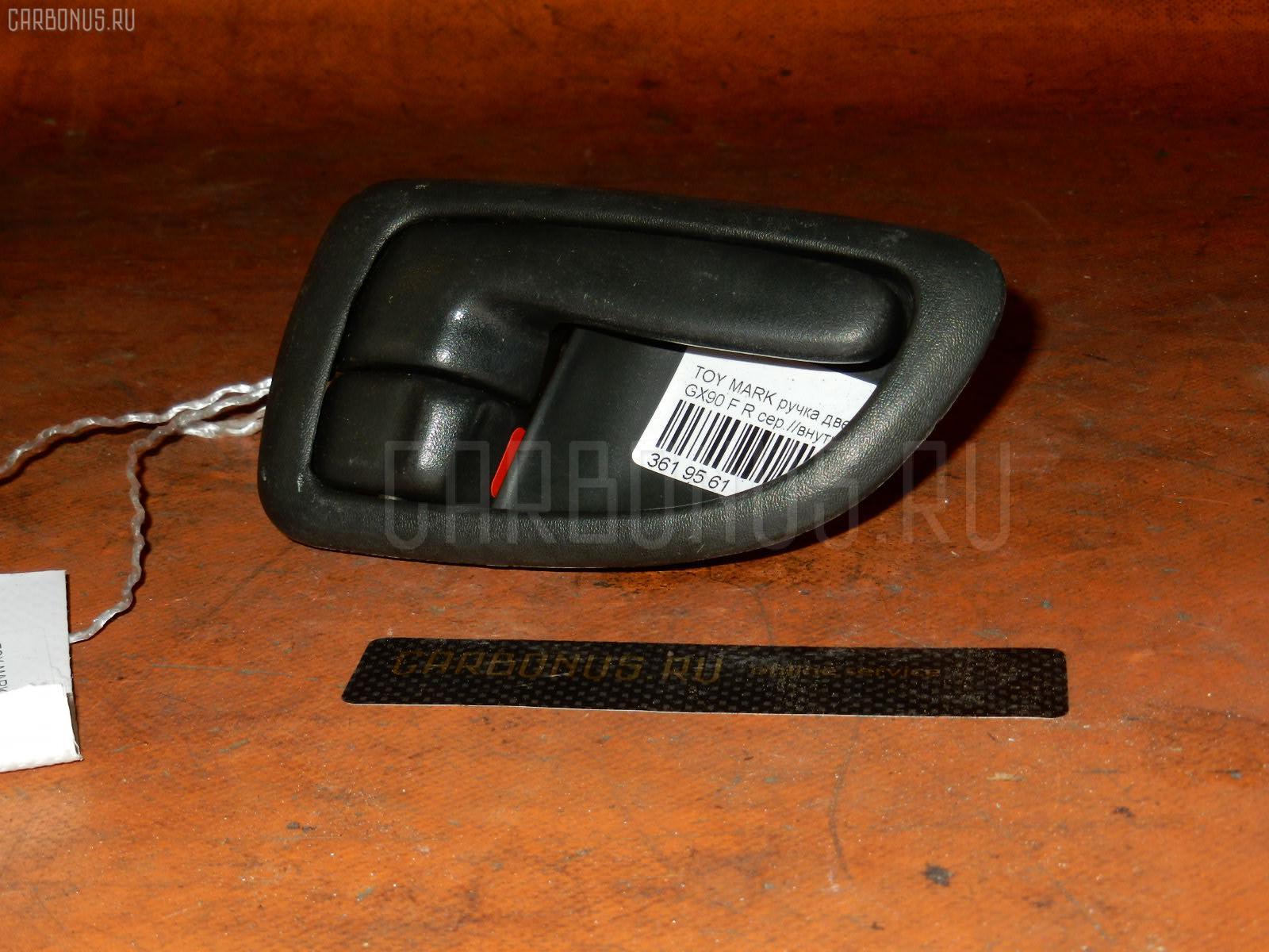 Ручка двери TOYOTA MARK II GX90. Фото 10