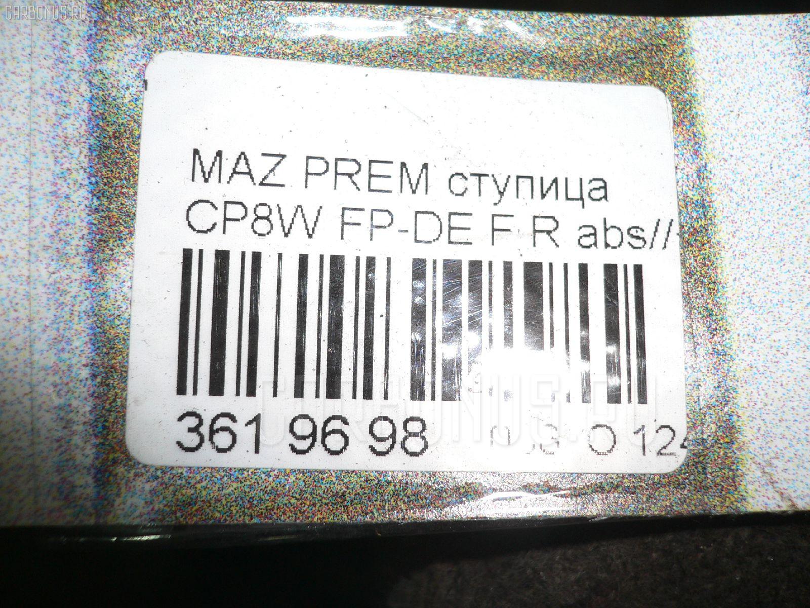 Ступица MAZDA PREMACY CP8W FP-DE Фото 5