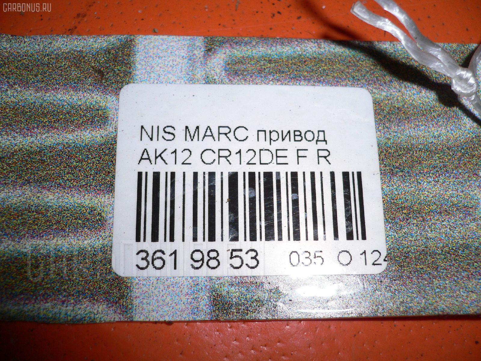 Привод NISSAN MARCH AK12 CR12DE Фото 2