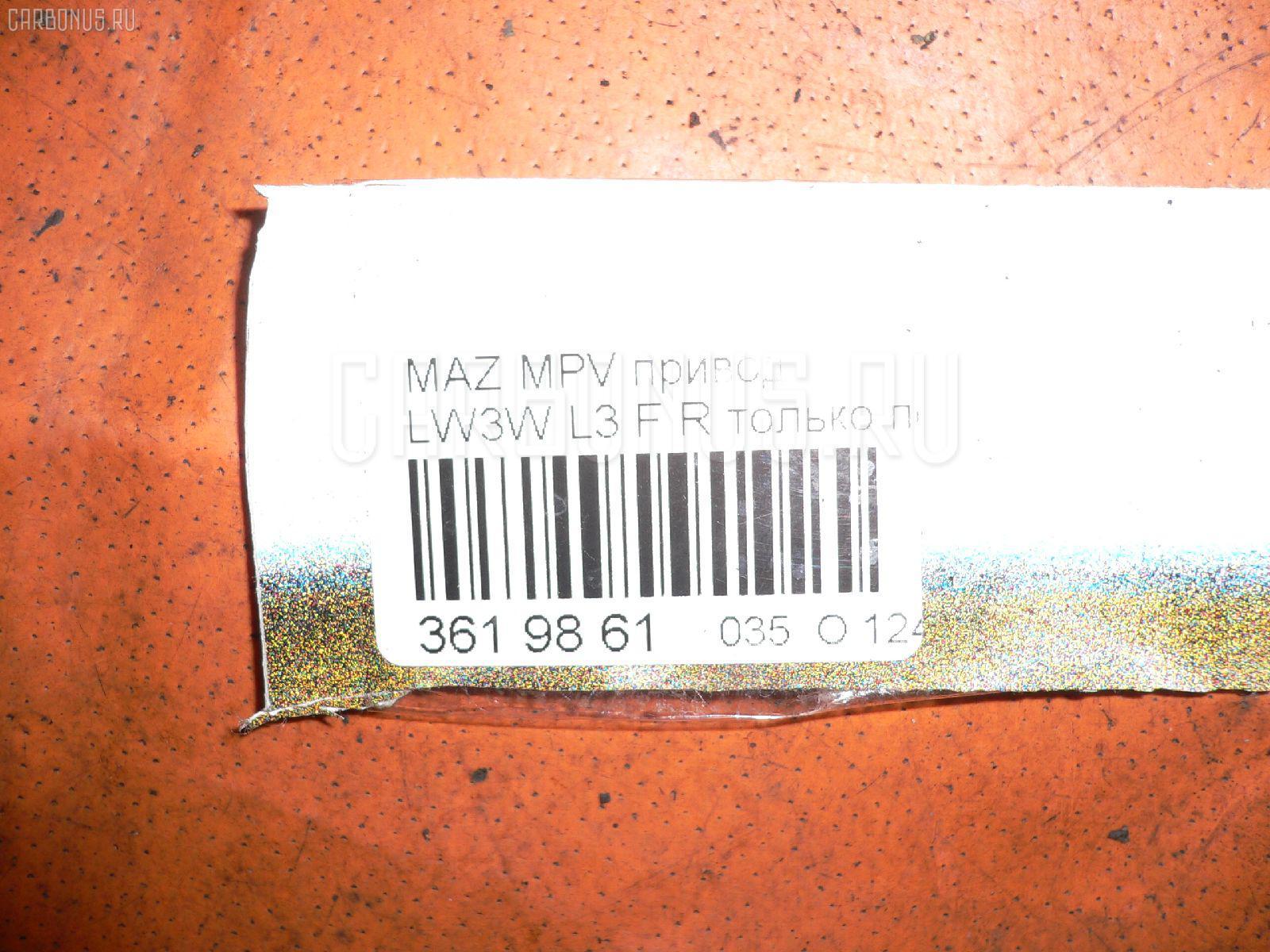 Привод MAZDA MPV LW3W L3 Фото 2