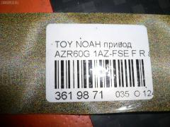 Привод Toyota Noah AZR60G 1AZ-FSE Фото 2