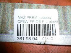Привод Mazda Premacy CP8W FP-DE Фото 2