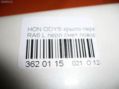 Крыло переднее HONDA ODYSSEY RA6 Фото 2