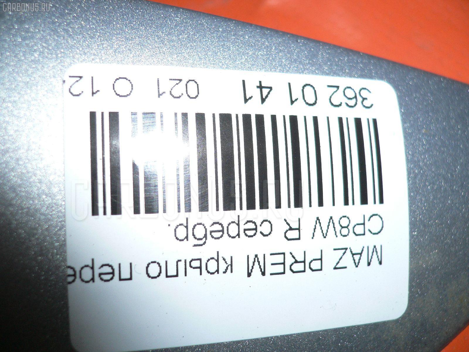 Крыло переднее MAZDA PREMACY CP8W Фото 2