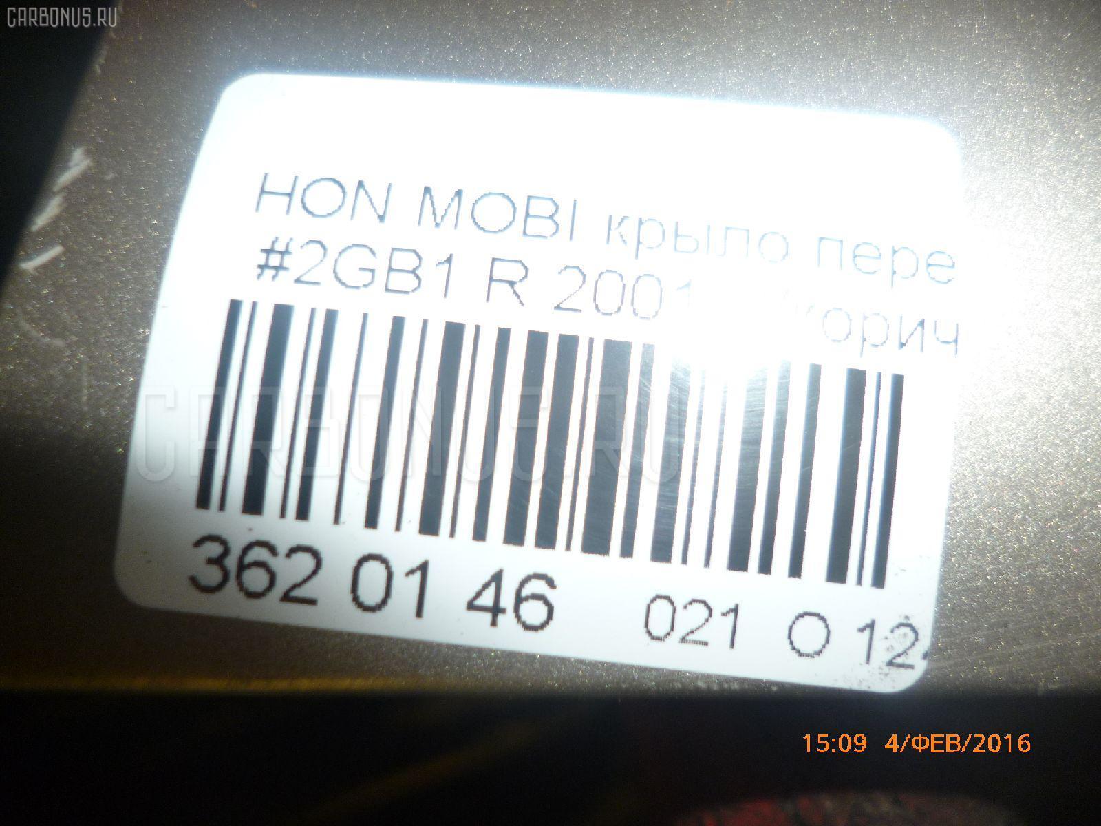 Крыло переднее HONDA MOBILIO GB1 Фото 4