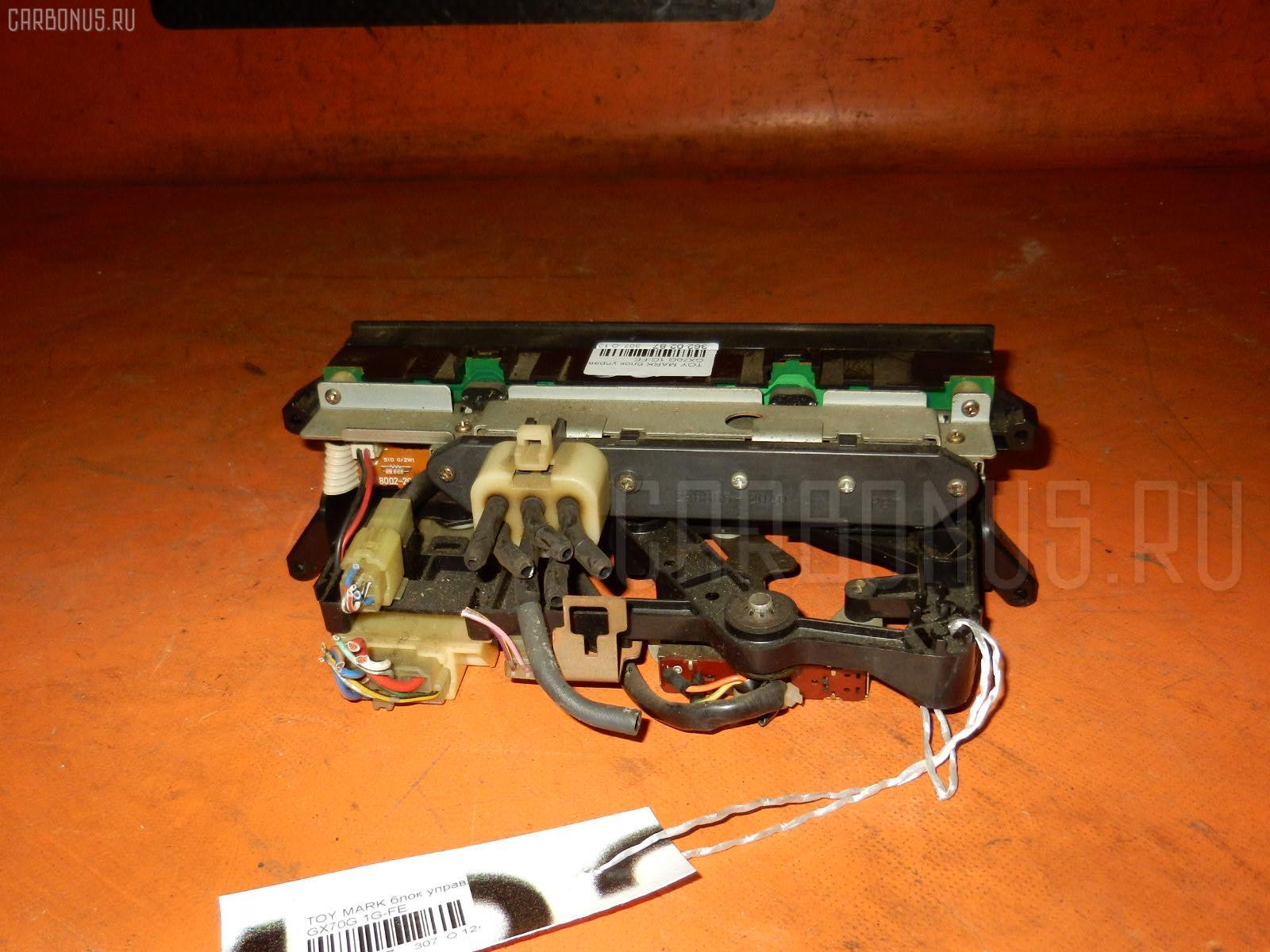Блок управления климатконтроля Toyota Mark ii wagon GX70G 1G-FE Фото 1