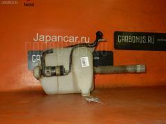 Бачок омывателя Mitsubishi Diamante F46A Фото 1