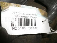 Рулевая колонка Mazda Capella GF8P Фото 5