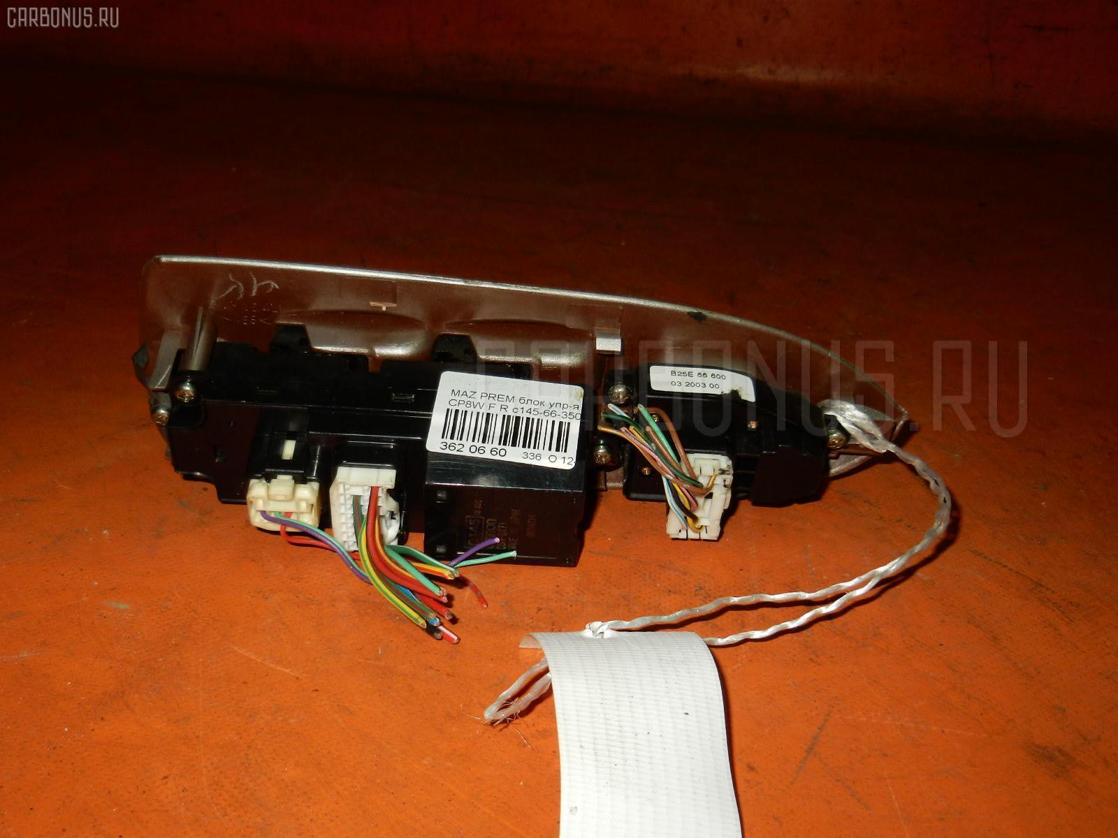 Блок упр-я стеклоподъемниками MAZDA PREMACY CP8W Фото 2