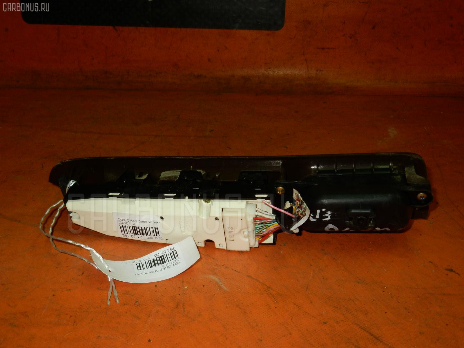 Блок упр-я стеклоподъемниками TOYOTA CHASER GX90 Фото 1
