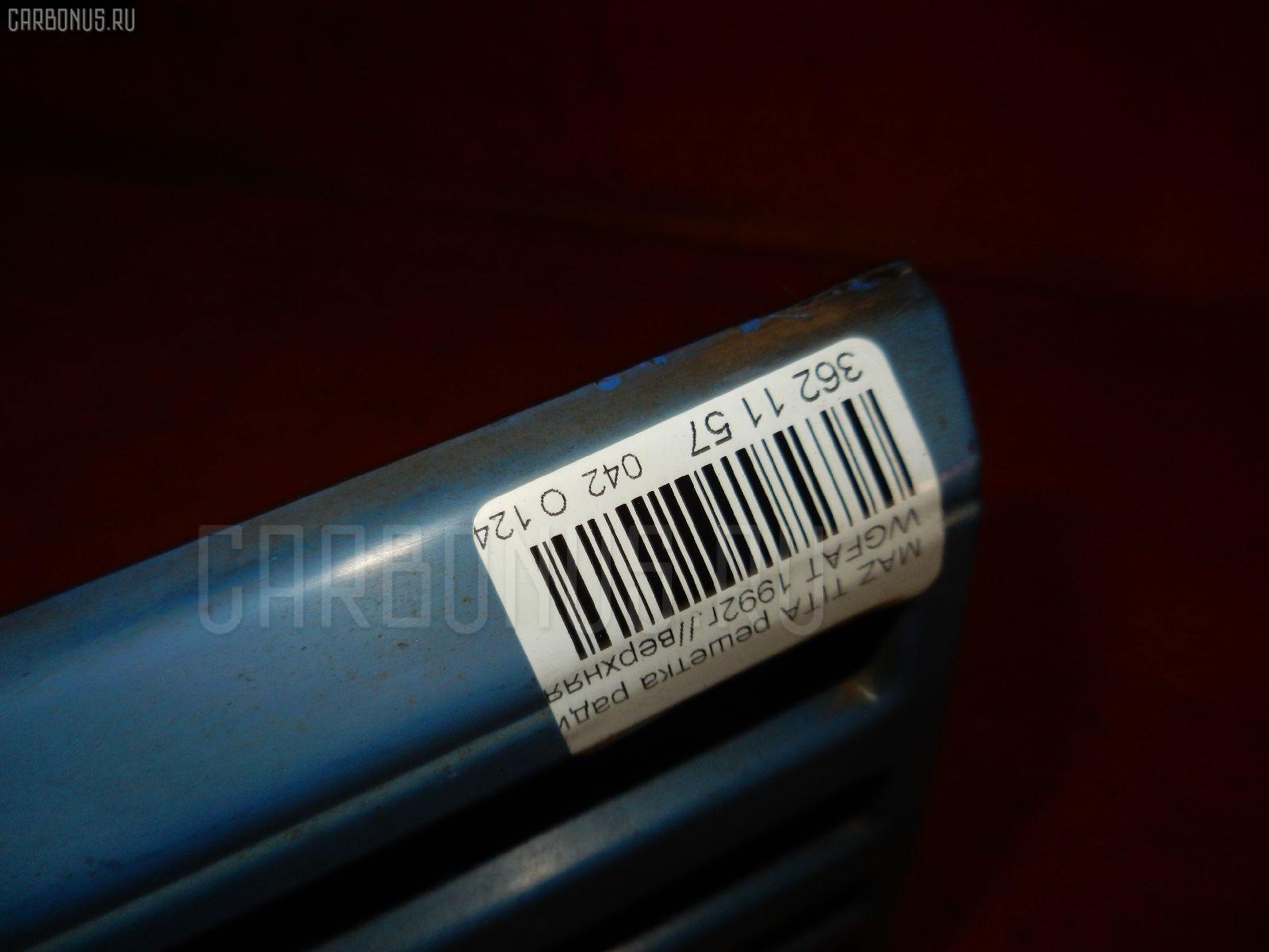 Решетка радиатора MAZDA TITAN WGFAT Фото 5