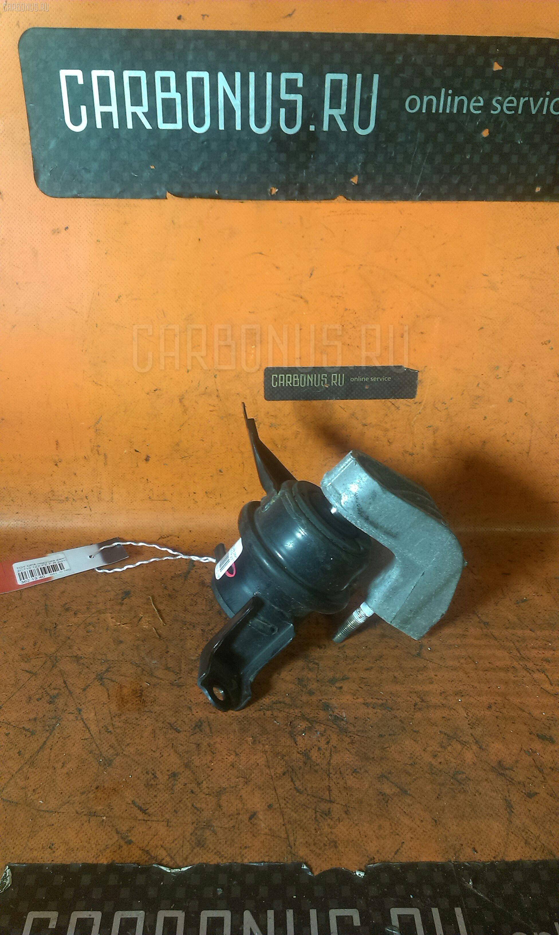Подушка двигателя TOYOTA OPA ZCT10 1ZZ-FE. Фото 5