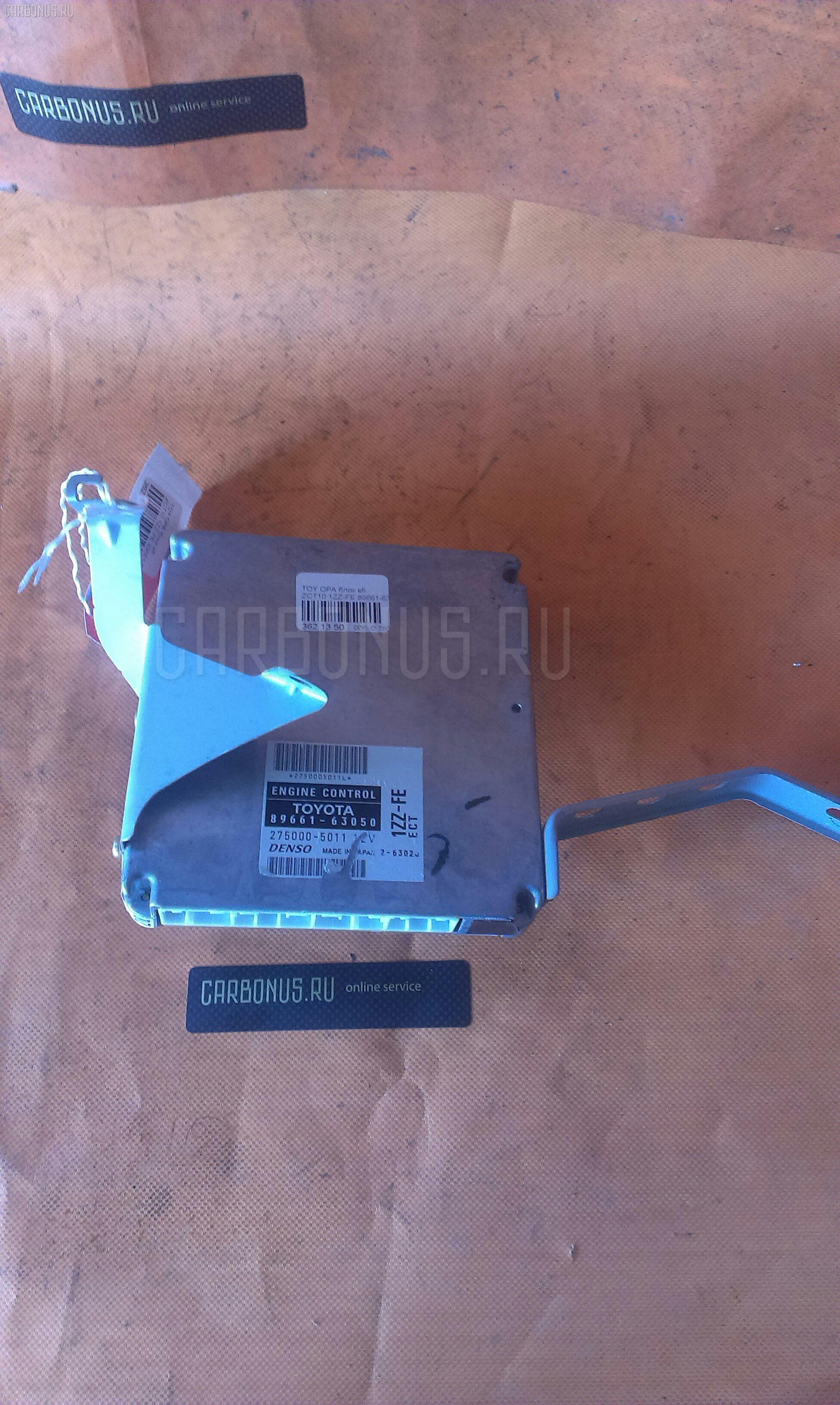 Блок EFI TOYOTA OPA ZCT10 1ZZ-FE Фото 3