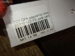 Радиатор кондиционера Toyota Opa ZCT10 1ZZ-FE Фото 3