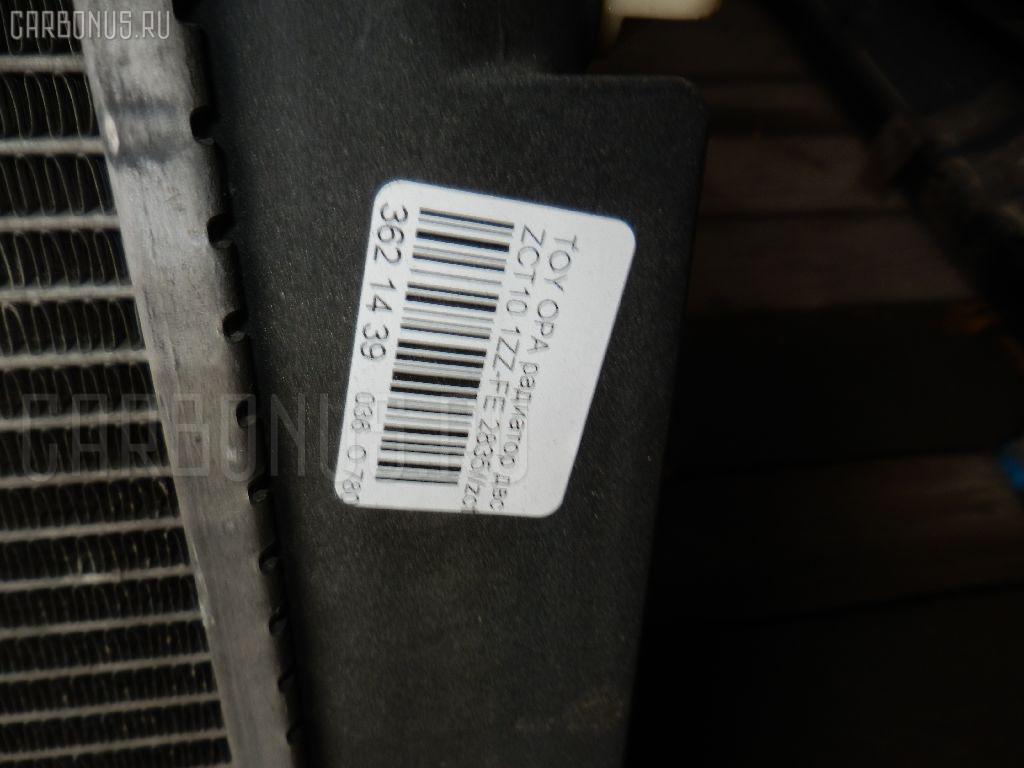 Радиатор ДВС TOYOTA OPA ZCT10 1ZZ-FE Фото 3