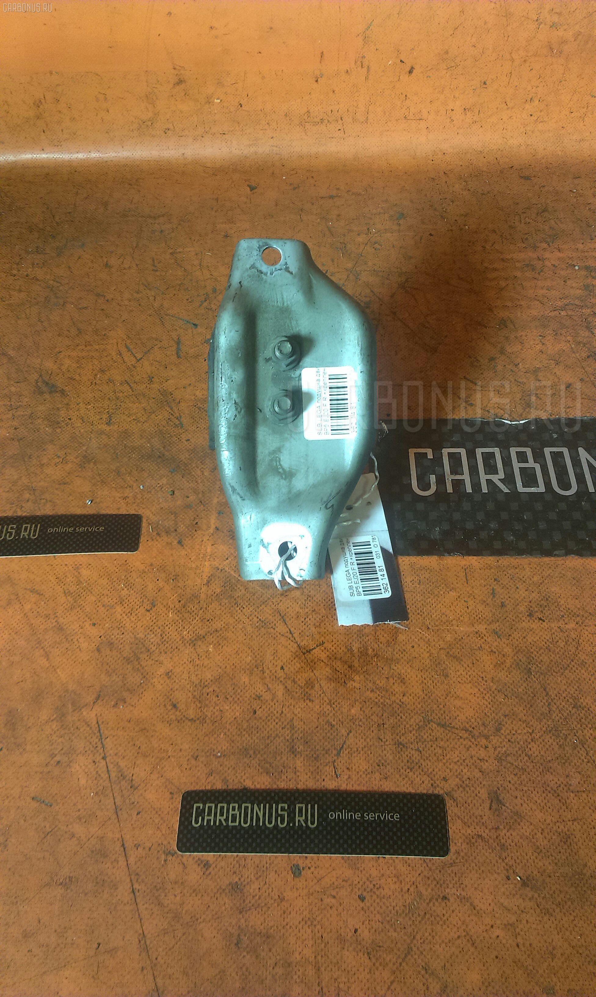 Подушка двигателя SUBARU LEGACY WAGON BP5 EJ20. Фото 2